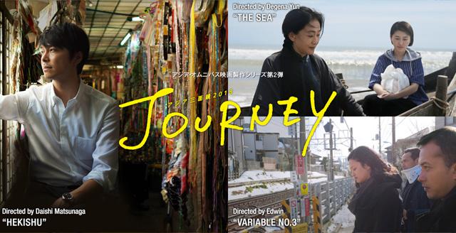 アジア三面鏡2018 journey
